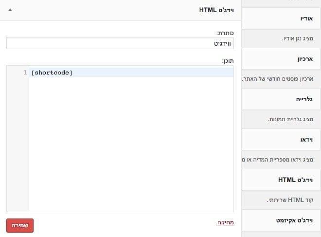 הוספת שורטקודים באמצעות ווידג׳ט ה HTML