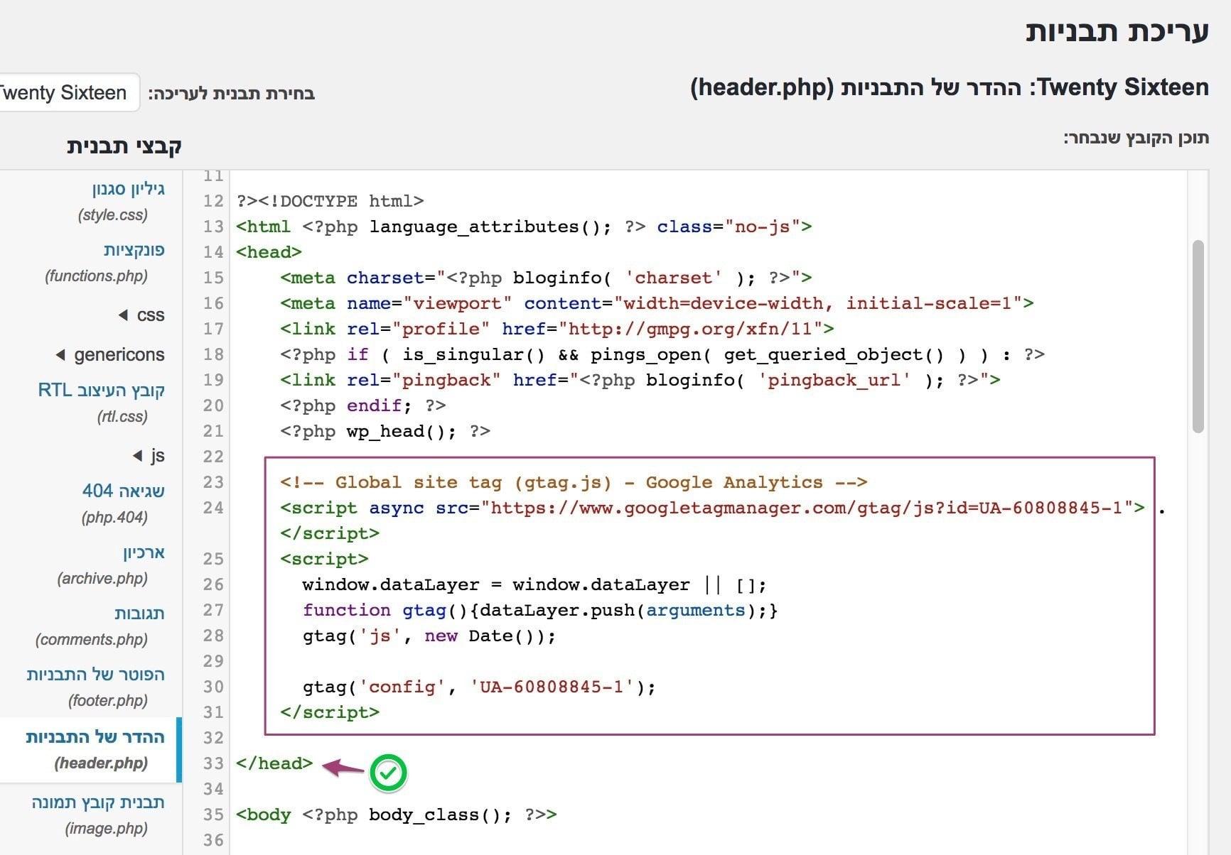 הוספת גוגל אנליטיקס דרך ממשק הניהול של וורדפרס