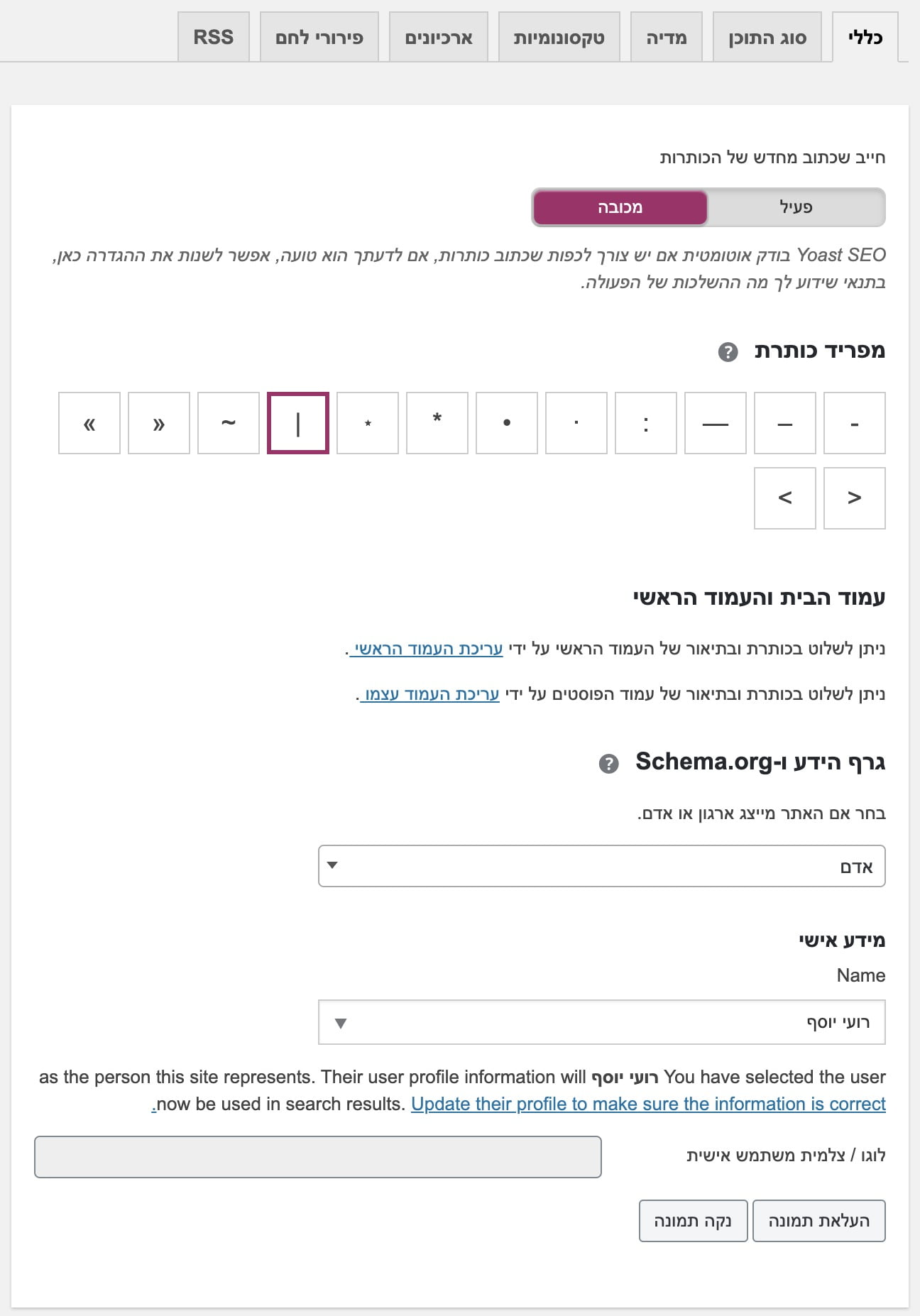 הגדרות כלליות - WordPress SEO General Settings