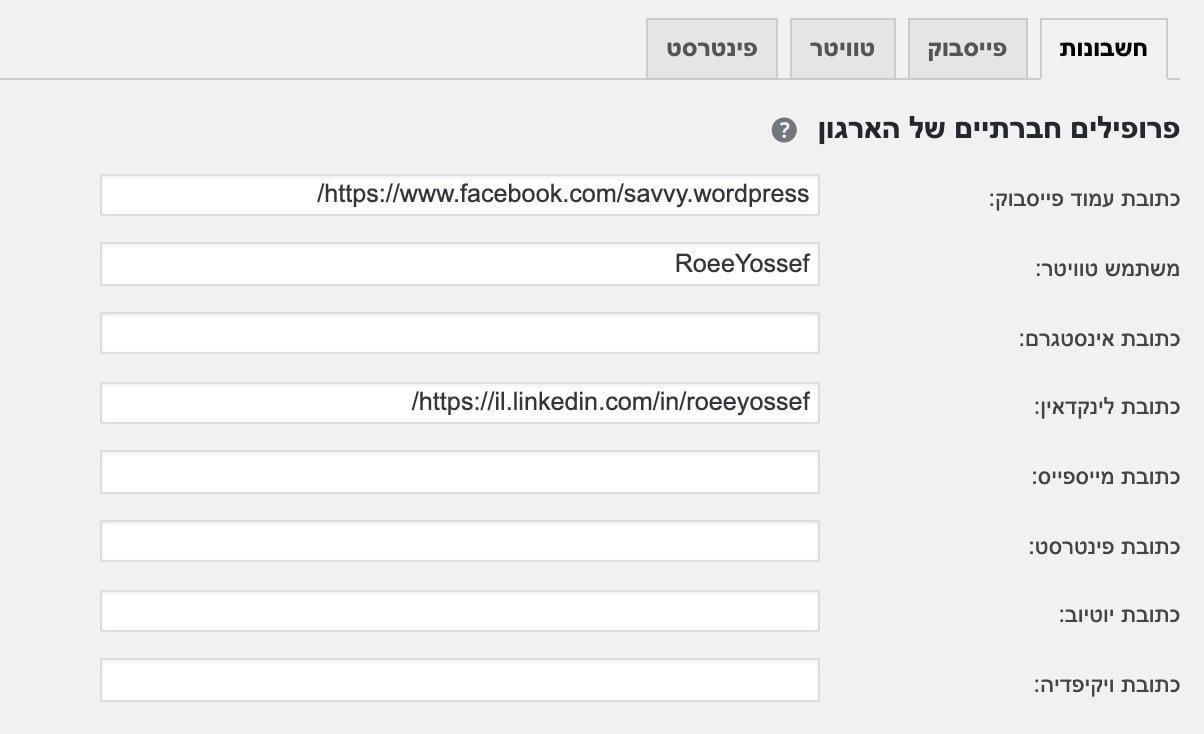 הגדרת רשתות חברתיות - Yoast SEO