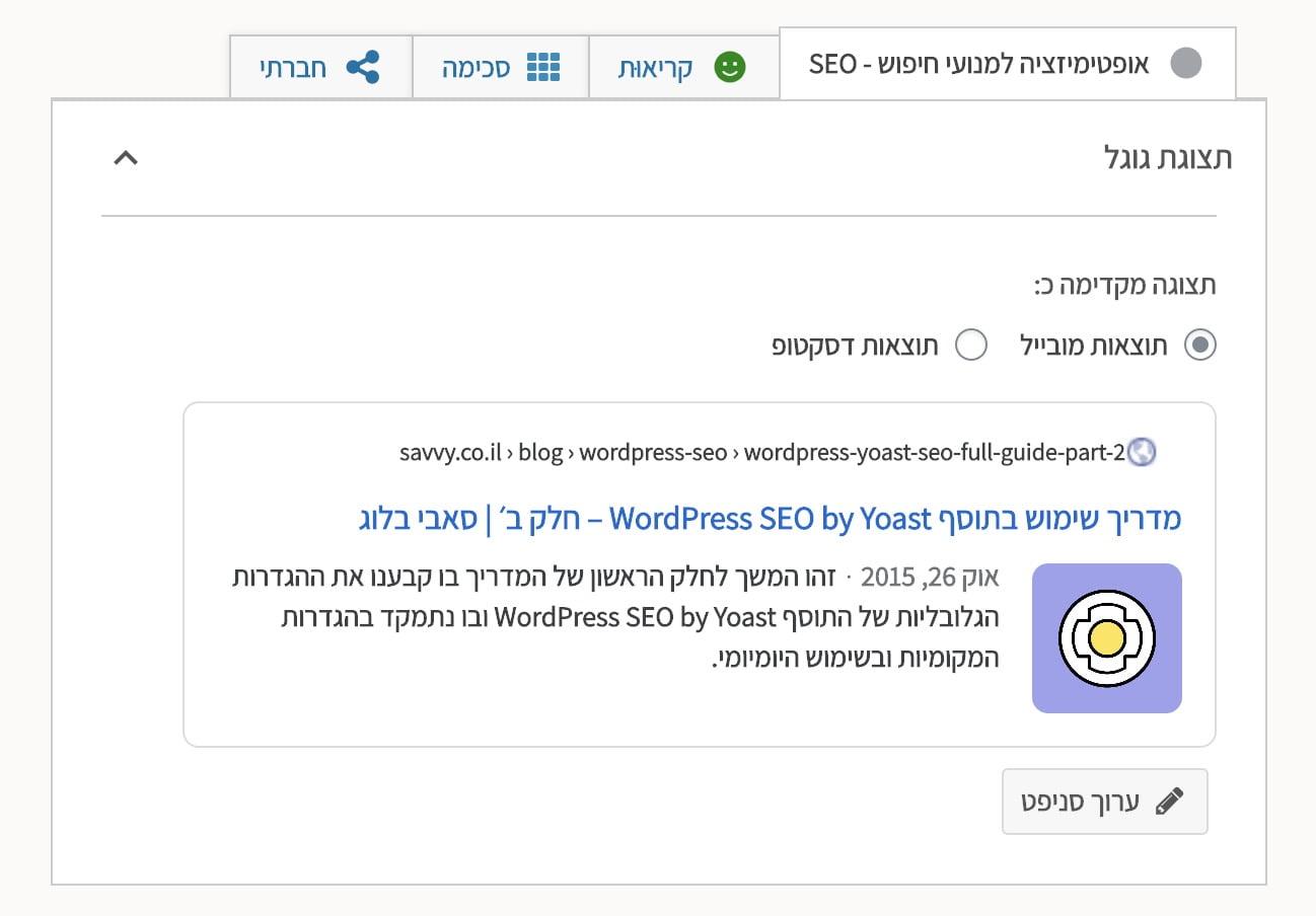 תצוגת גוגל - Google Preview