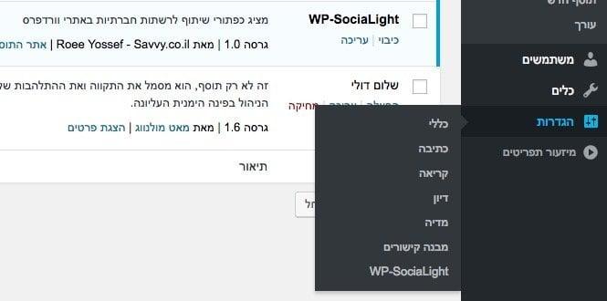 wp-socialight-wordpress-admin-menu