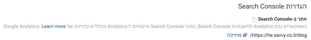 שיוך Search Console לאנליטיקס - מעבר ל HTTPS
