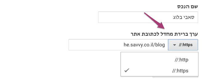 שינוי כתובת באנליטיקס ל HTTPS
