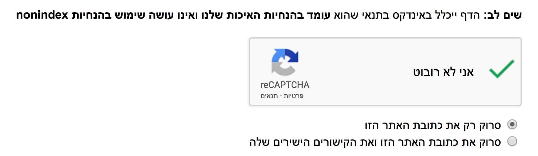 סריקת כתובת האתר והקישורים הישירים - קונסולת החיפוש של גוגל