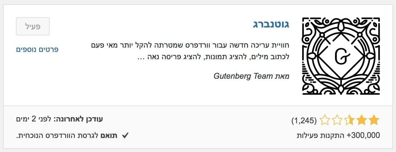 התקנת Gutenberg