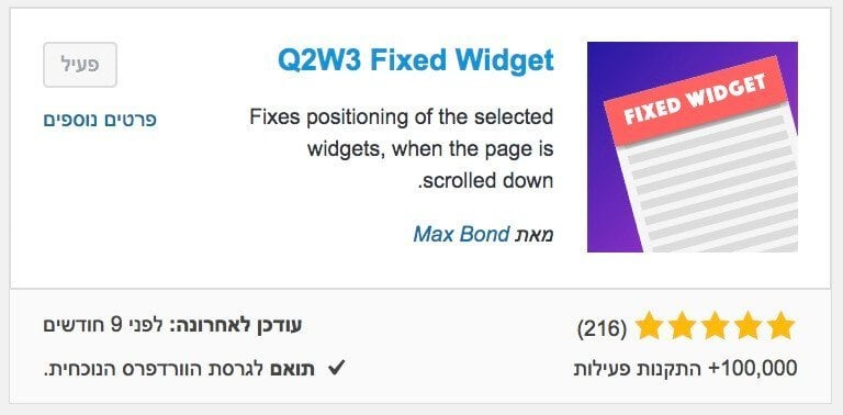 Q2W3-Fixed-Widget Plugin