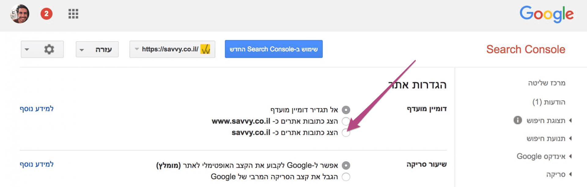 בחירת דומיין מועדף - Google Search Console
