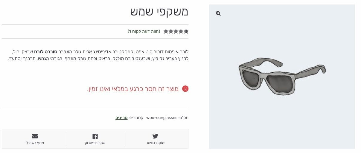 הצגת הודעה כי מוצר אינו זמין והסרת כפתור הוסף לעגלה