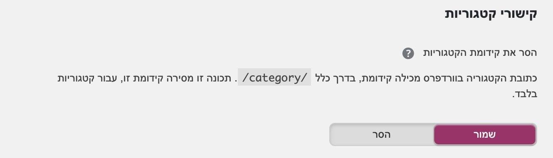 הסרת המילה category מכתובת ה URL באמצעות Yoast SEO