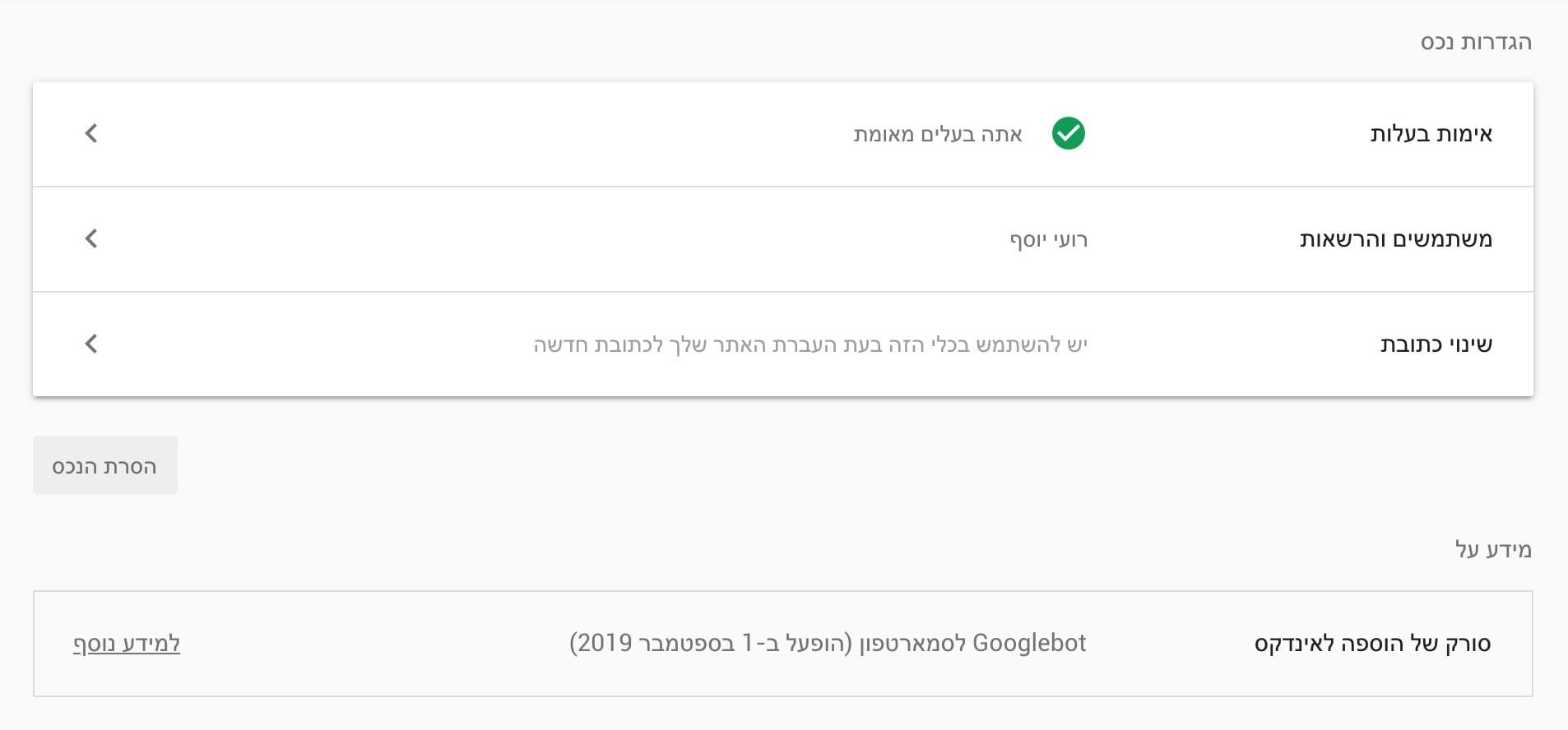 הגדרות - Google Search Console