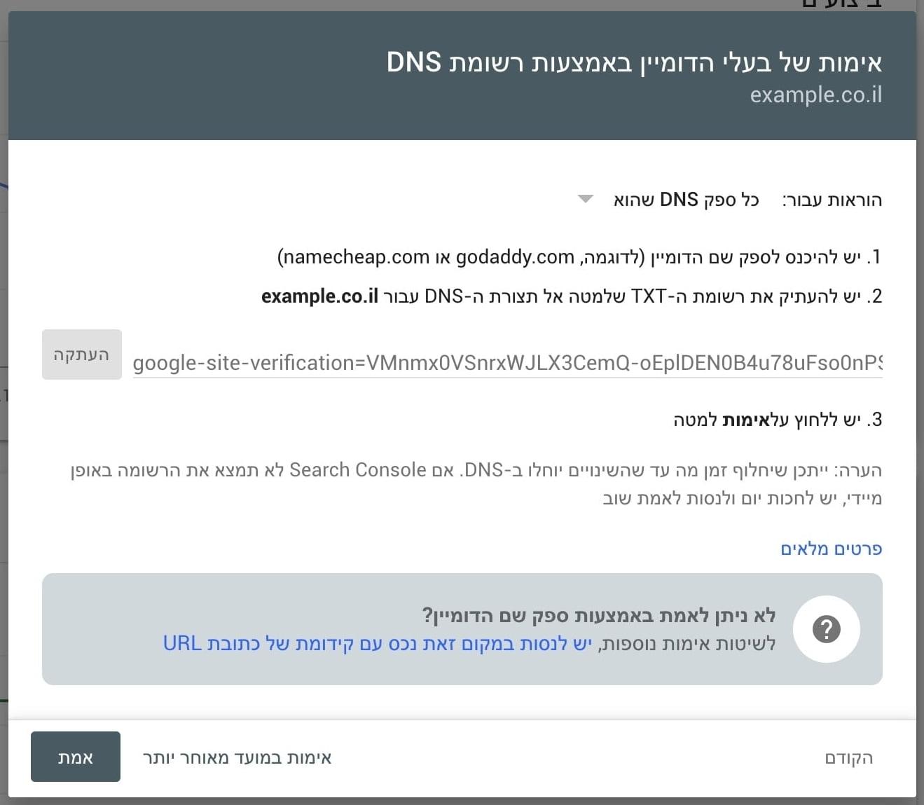 אימות בעל דומיין באמצעות רשומת DNS