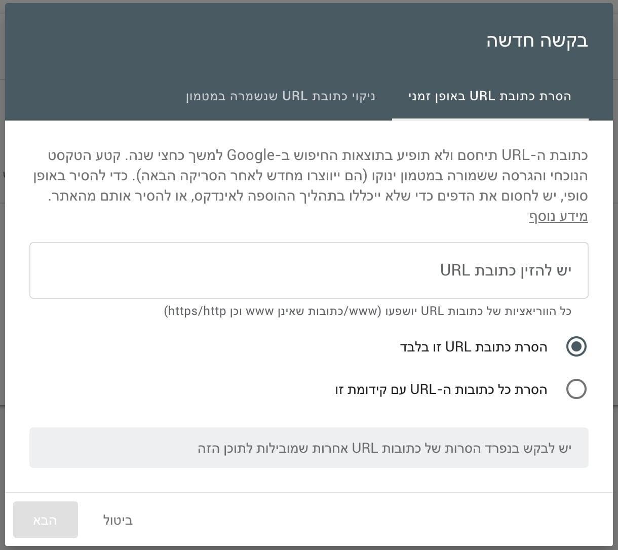 הסרת כתובות URL באופן זמני - Temporarily remove URLs
