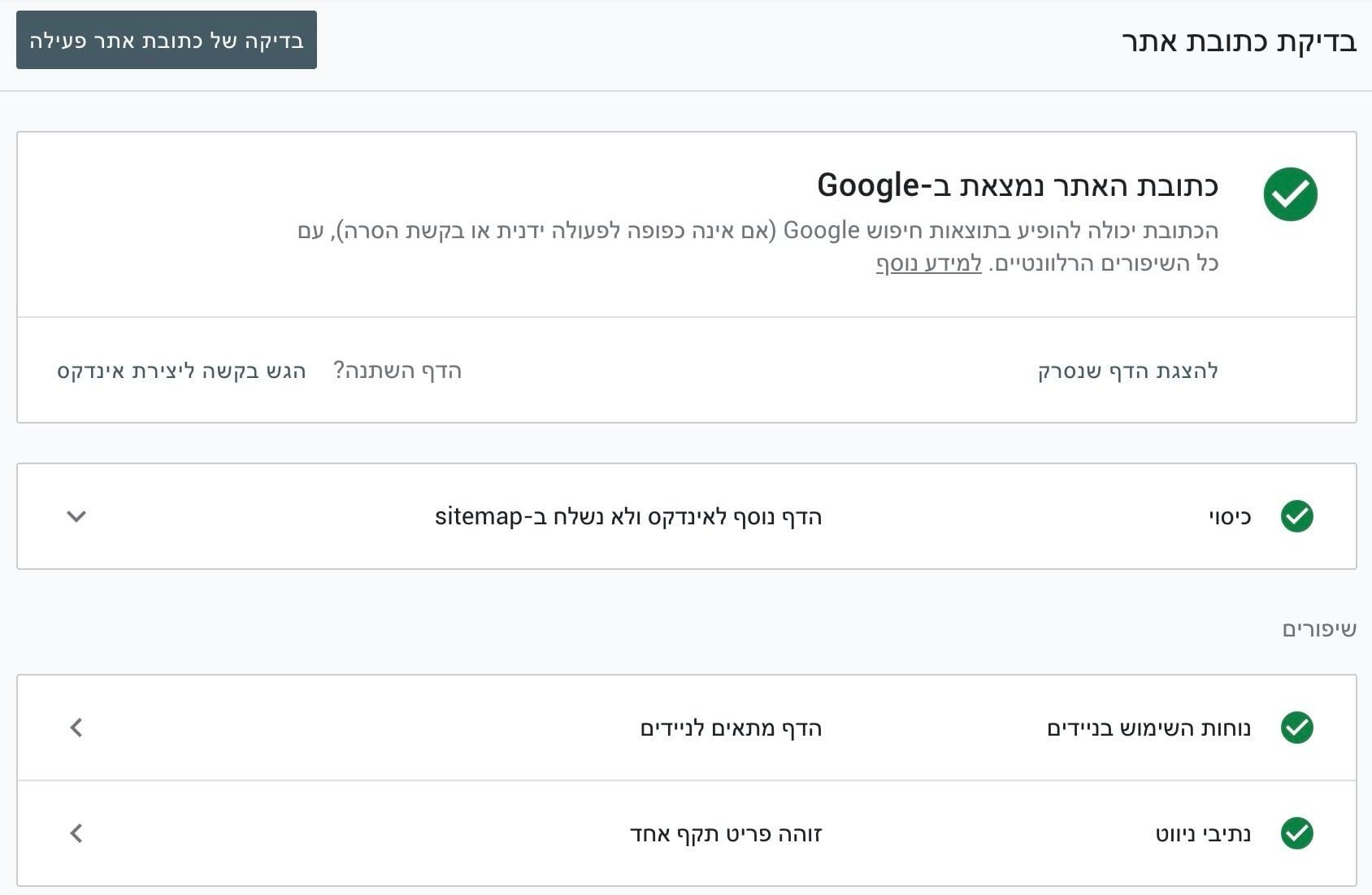 בדיקת דף - קונסולת החיפוש של גוגל