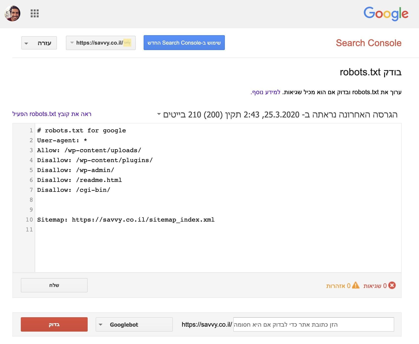 בדיקת קובץ robots.txt ע״י Google Search Console
