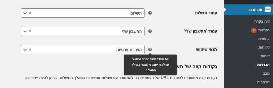 כיצד להוסיף את תיבת הסימון ״תנאי שימוש״ לעמוד התשלום של ווקומרס