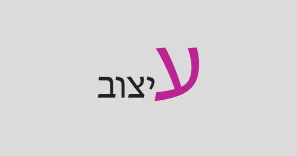 עיצוב האות הראשונה ב CSS בעזרת first-letter::