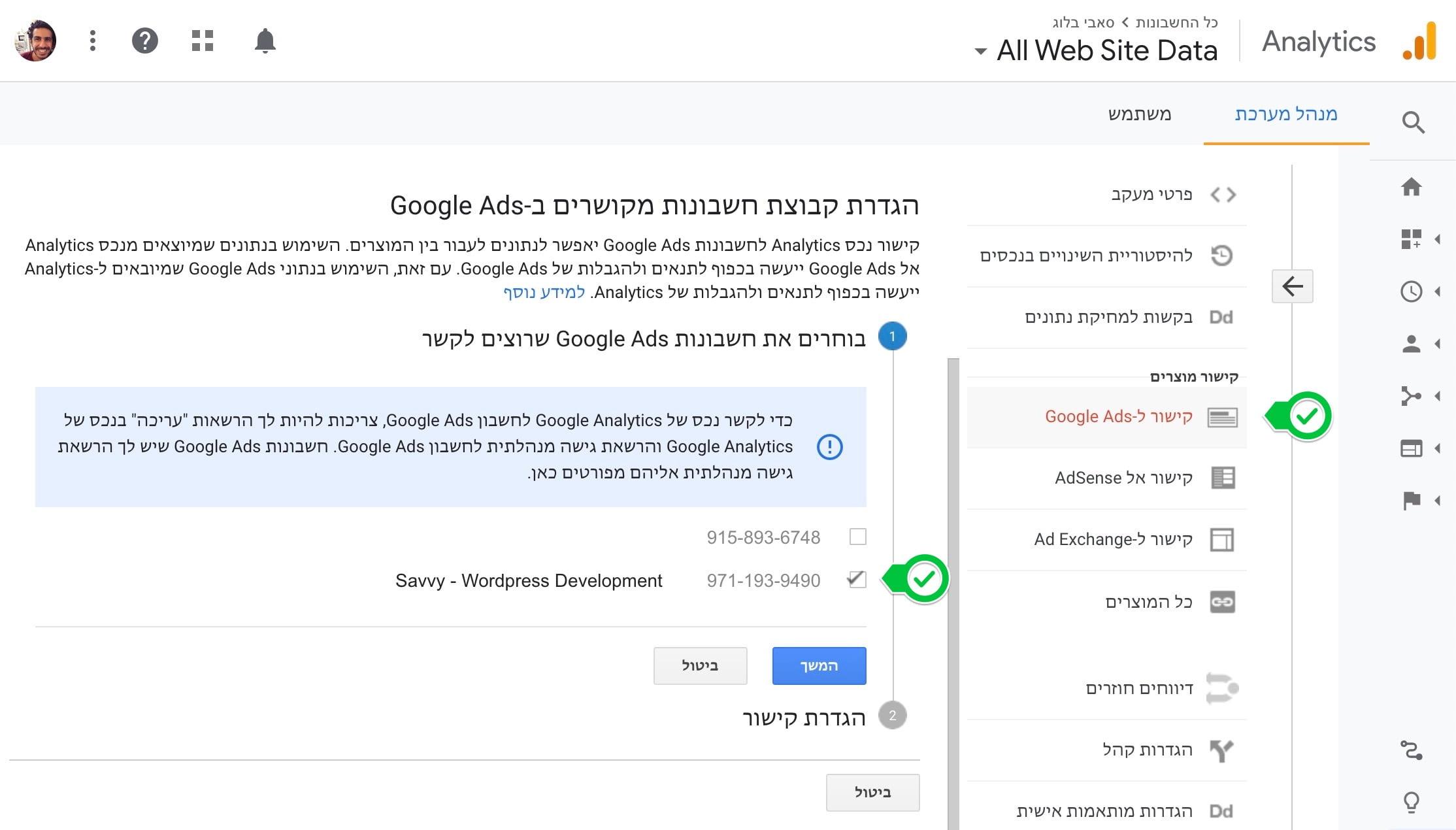 כיצד לקשר את גוגל אנליטיקס ל Google Ads