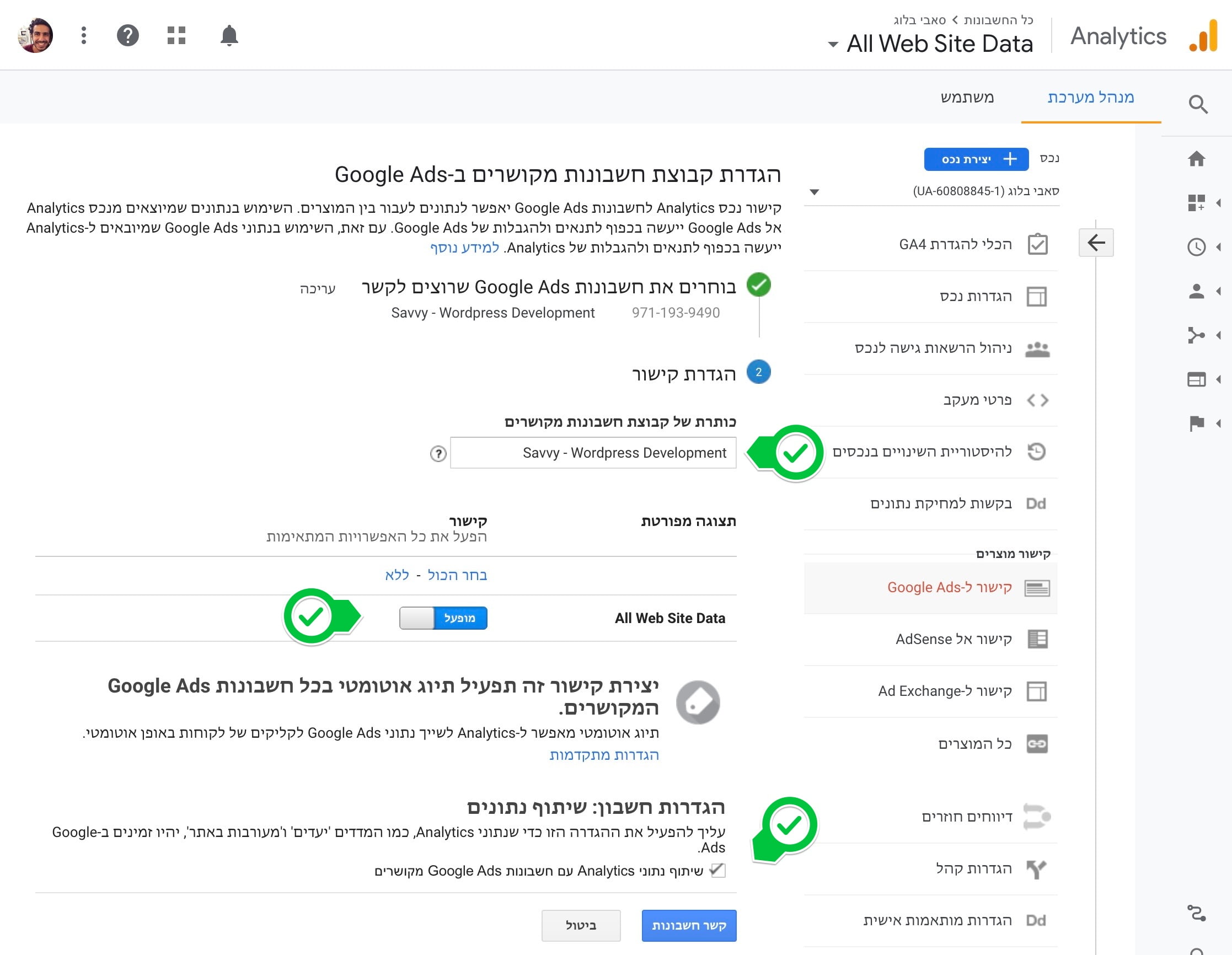 הגדרת קבוצת חשבונות מקושרים ב-Google Ads